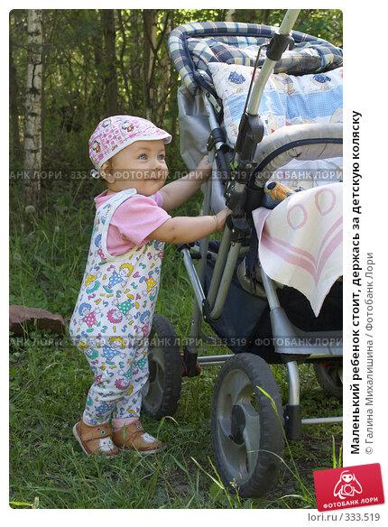 Маленький ребенок стоит, держась за детскую коляску, фото № 333519, снято 19 июня 2005 г. (c) Галина Михалишина / Фотобанк Лори