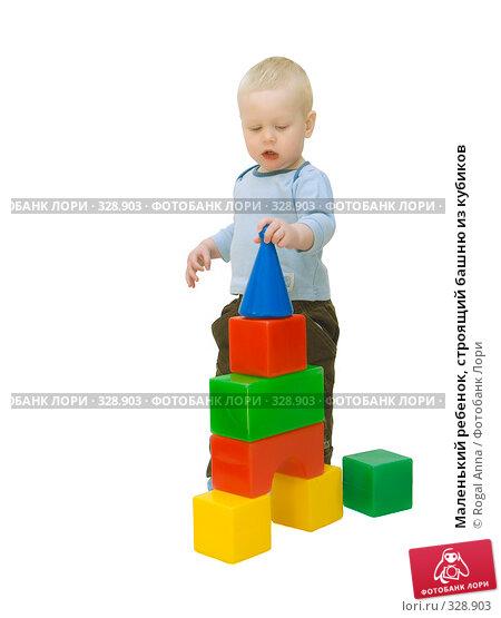Маленький ребенок, строящий башню из кубиков, фото № 328903, снято 15 мая 2008 г. (c) Rogal Anna / Фотобанк Лори