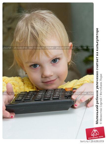 Купить «Маленький ребенок увлеченно считает на калькуляторе», фото № 29630019, снято 30 декабря 2018 г. (c) Момотюк Сергей / Фотобанк Лори