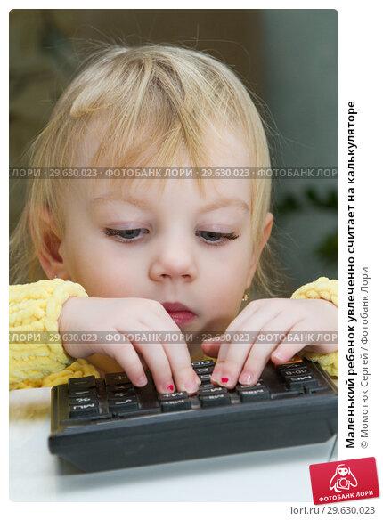 Купить «Маленький ребенок увлеченно считает на калькуляторе», фото № 29630023, снято 30 декабря 2018 г. (c) Момотюк Сергей / Фотобанк Лори