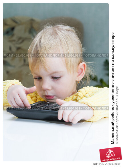 Купить «Маленький ребенок увлеченно считает на калькуляторе», фото № 29630031, снято 30 декабря 2018 г. (c) Момотюк Сергей / Фотобанк Лори