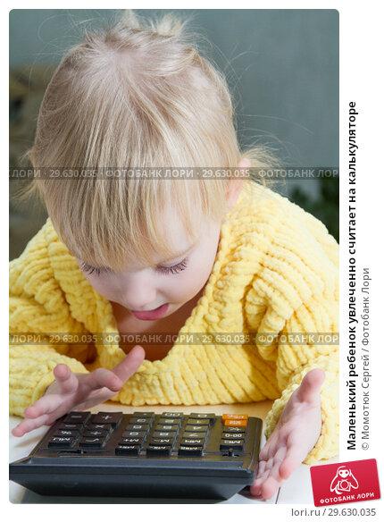Купить «Маленький ребенок увлеченно считает на калькуляторе», фото № 29630035, снято 30 декабря 2018 г. (c) Момотюк Сергей / Фотобанк Лори