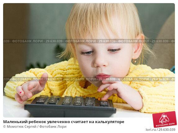 Купить «Маленький ребенок увлеченно считает на калькуляторе», фото № 29630039, снято 30 декабря 2018 г. (c) Момотюк Сергей / Фотобанк Лори