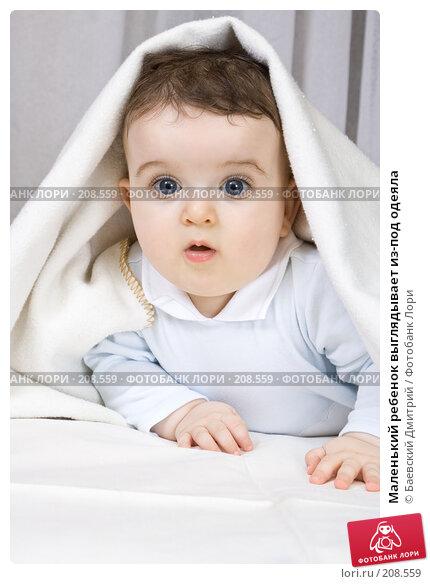 Маленький ребенок выглядывает из-под одеяла, фото № 208559, снято 28 октября 2016 г. (c) Баевский Дмитрий / Фотобанк Лори
