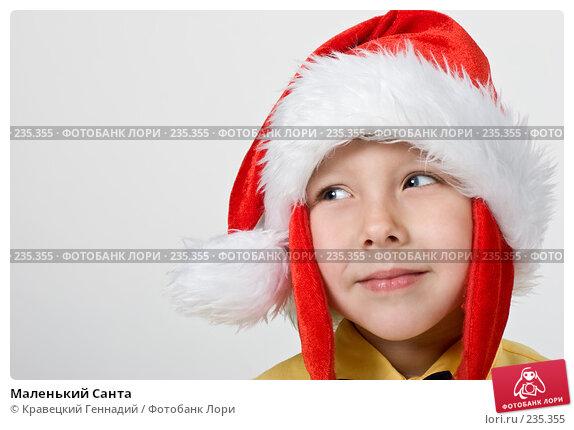 Купить «Маленький Санта», фото № 235355, снято 20 марта 2018 г. (c) Кравецкий Геннадий / Фотобанк Лори