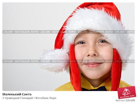Маленький Санта, фото № 235699, снято 31 марта 2017 г. (c) Кравецкий Геннадий / Фотобанк Лори