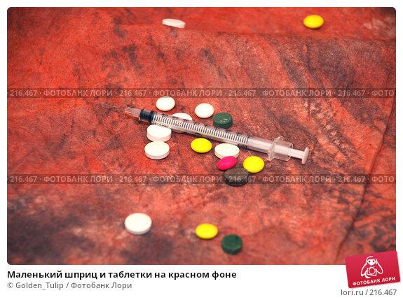 Маленький шприц и таблетки на красном фоне, фото № 216467, снято 1 марта 2008 г. (c) Golden_Tulip / Фотобанк Лори
