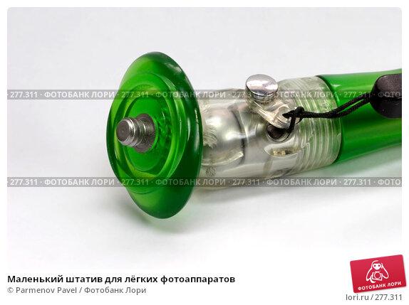 Маленький штатив для лёгких фотоаппаратов, фото № 277311, снято 8 мая 2008 г. (c) Parmenov Pavel / Фотобанк Лори