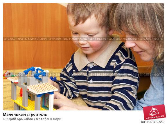 Маленький строитель, фото № 319559, снято 16 марта 2008 г. (c) Юрий Брыкайло / Фотобанк Лори