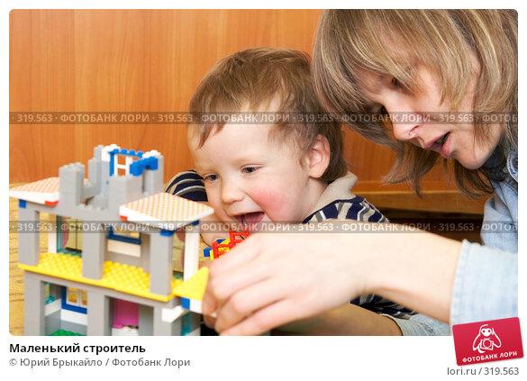Купить «Маленький строитель», фото № 319563, снято 16 марта 2008 г. (c) Юрий Брыкайло / Фотобанк Лори