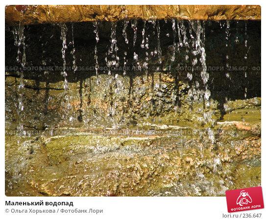 Маленький водопад, фото № 236647, снято 19 августа 2007 г. (c) Ольга Хорькова / Фотобанк Лори