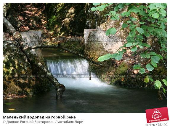 Маленький водопад на горной реке, фото № 75199, снято 11 августа 2007 г. (c) Донцов Евгений Викторович / Фотобанк Лори