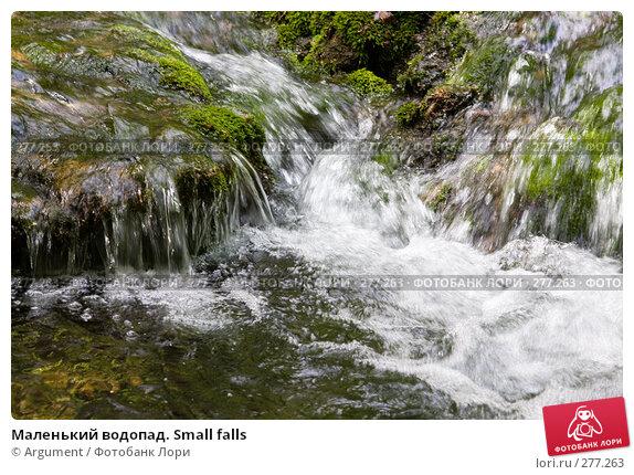Маленький водопад. Small falls, фото № 277263, снято 27 апреля 2008 г. (c) Argument / Фотобанк Лори