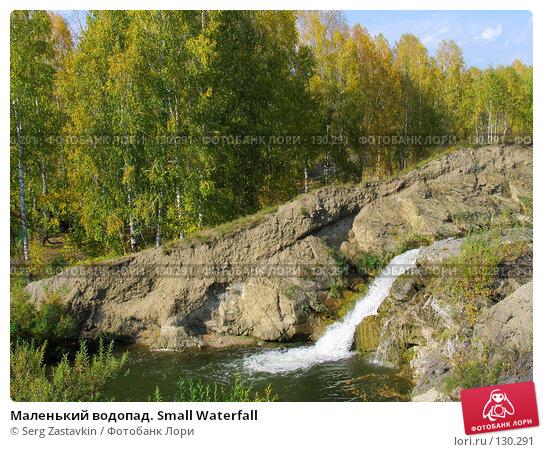 Купить «Маленький водопад. Small Waterfall», фото № 130291, снято 19 сентября 2004 г. (c) Serg Zastavkin / Фотобанк Лори