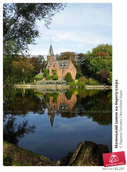 Маленький замок на берегу озера, фото № 92231, снято 30 сентября 2007 г. (c) Ларина Татьяна / Фотобанк Лори