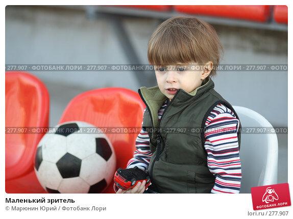Маленький зритель, фото № 277907, снято 27 апреля 2008 г. (c) Марюнин Юрий / Фотобанк Лори