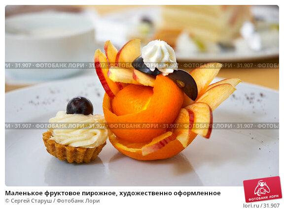 Маленькое фруктовое пирожное, художественно оформленное, фото № 31907, снято 30 сентября 2006 г. (c) Сергей Старуш / Фотобанк Лори
