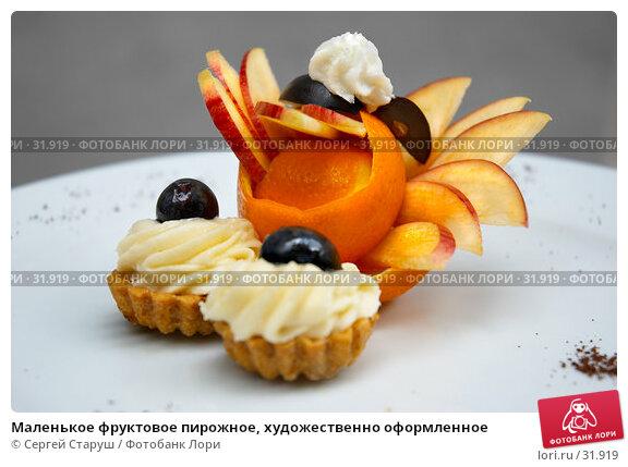 Маленькое фруктовое пирожное, художественно оформленное, фото № 31919, снято 30 сентября 2006 г. (c) Сергей Старуш / Фотобанк Лори