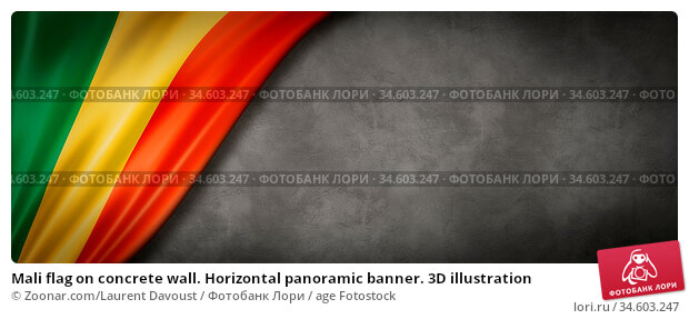 Mali flag on concrete wall. Horizontal panoramic banner. 3D illustration. Стоковое фото, фотограф Zoonar.com/Laurent Davoust / age Fotostock / Фотобанк Лори