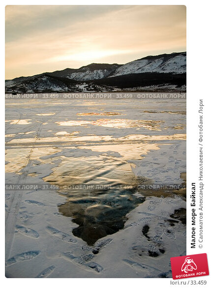 Малое море Байкал, фото № 33459, снято 17 марта 2007 г. (c) Саломатов Александр Николаевич / Фотобанк Лори