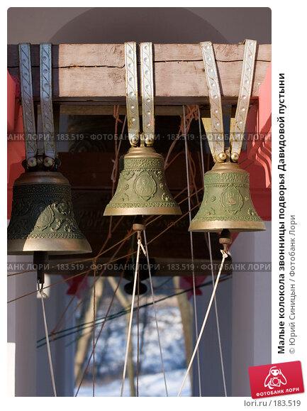 Малые колокола звонницы подворья Давидовой пустыни, фото № 183519, снято 8 января 2008 г. (c) Юрий Синицын / Фотобанк Лори