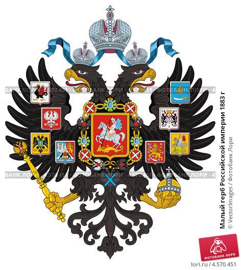 Купить «Малый герб Российской империи 1883 г», иллюстрация № 4570451 (c) VectorImages / Фотобанк Лори