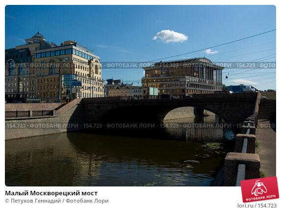 Купить «Малый Москворецкий мост», фото № 154723, снято 23 июня 2007 г. (c) Петухов Геннадий / Фотобанк Лори