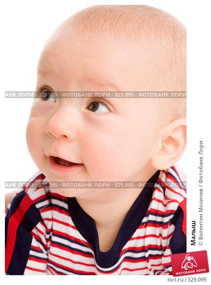 Купить «Малыш», фото № 329095, снято 8 мая 2007 г. (c) Валентин Мосичев / Фотобанк Лори