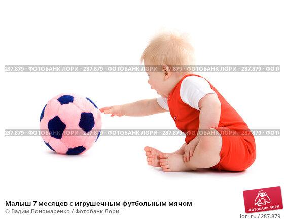 Малыш 7 месяцев с игрушечным футбольным мячом, фото № 287879, снято 29 февраля 2008 г. (c) Вадим Пономаренко / Фотобанк Лори