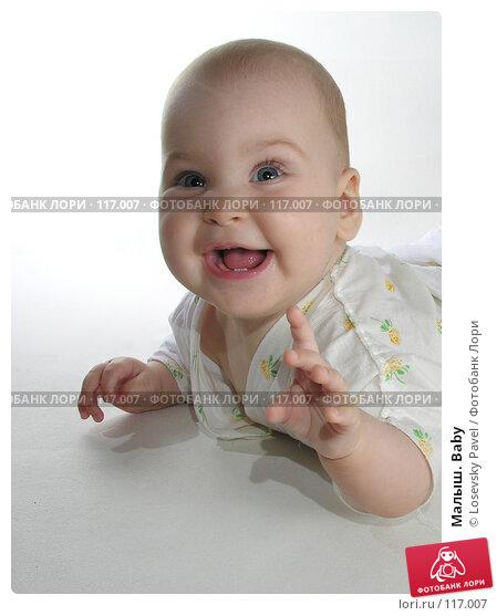 Малыш. Baby, фото № 117007, снято 1 августа 2005 г. (c) Losevsky Pavel / Фотобанк Лори