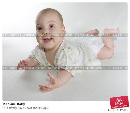 Малыш. Baby, фото № 117011, снято 1 августа 2005 г. (c) Losevsky Pavel / Фотобанк Лори