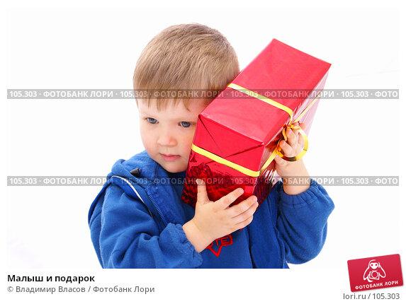 Малыш и подарок, фото № 105303, снято 26 октября 2016 г. (c) Владимир Власов / Фотобанк Лори
