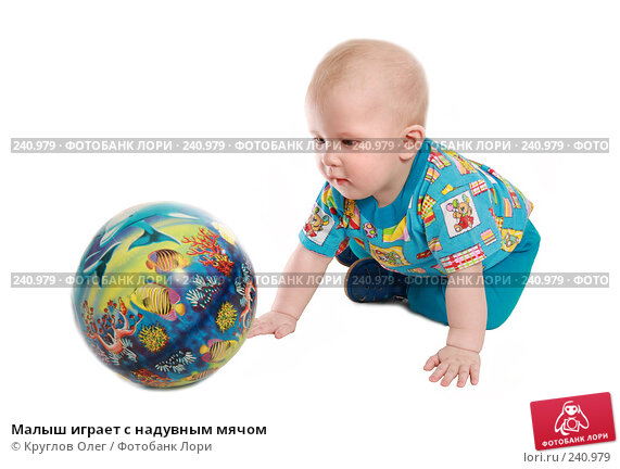 Малыш играет с надувным мячом, фото № 240979, снято 31 марта 2008 г. (c) Круглов Олег / Фотобанк Лори