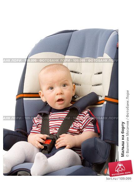 Купить «Малыш на борту», фото № 109099, снято 8 мая 2007 г. (c) Валентин Мосичев / Фотобанк Лори