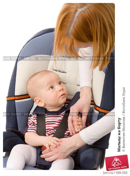 Малыш на борту, фото № 109103, снято 8 мая 2007 г. (c) Валентин Мосичев / Фотобанк Лори