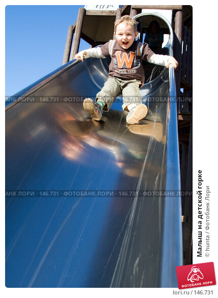 Купить «Малыш на детской горке», фото № 146731, снято 14 апреля 2007 г. (c) hunta / Фотобанк Лори