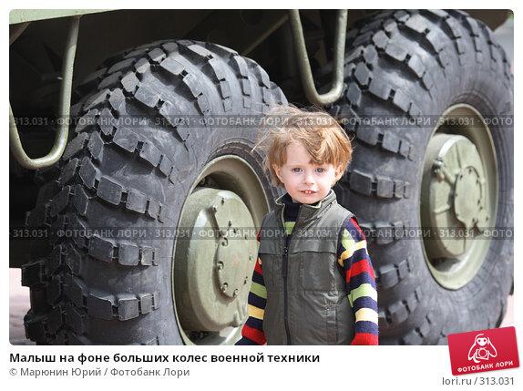 Малыш на фоне больших колес военной техники, фото № 313031, снято 11 мая 2008 г. (c) Марюнин Юрий / Фотобанк Лори