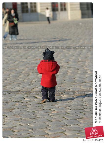 Малыш на каменной мостовой, фото № 175467, снято 13 декабря 2007 г. (c) Марюнин Юрий / Фотобанк Лори