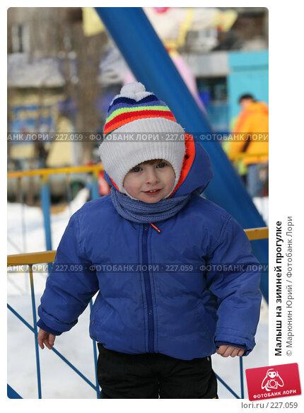 Купить «Малыш на зимней прогулке», фото № 227059, снято 9 марта 2008 г. (c) Марюнин Юрий / Фотобанк Лори