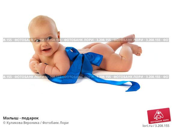 Купить «Малыш - подарок», эксклюзивное фото № 3208155, снято 1 декабря 2011 г. (c) Куликова Вероника / Фотобанк Лори