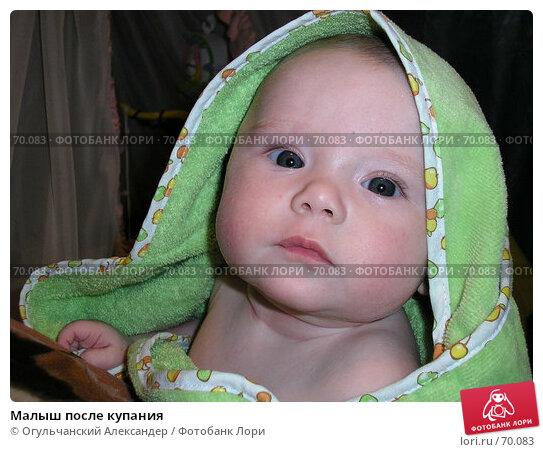 Купить «Малыш после купания», фото № 70083, снято 17 сентября 2006 г. (c) Огульчанский Александер / Фотобанк Лори