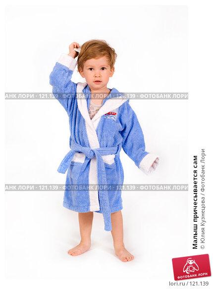 Малыш причесывается сам, фото № 121139, снято 7 октября 2007 г. (c) Юлия Кузнецова / Фотобанк Лори