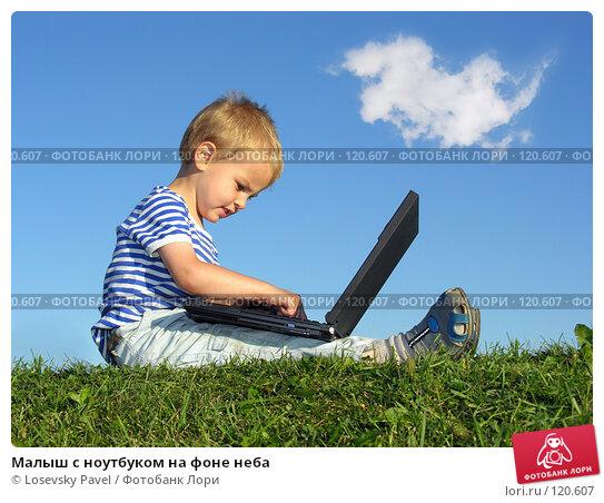 Малыш с ноутбуком на фоне неба, фото № 120607, снято 20 августа 2005 г. (c) Losevsky Pavel / Фотобанк Лори