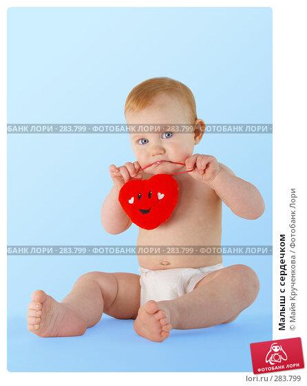 Купить «Малыш с сердечком», фото № 283799, снято 17 октября 2006 г. (c) Майя Крученкова / Фотобанк Лори