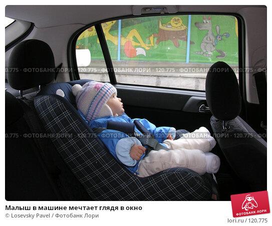 Малыш в машине мечтает глядя в окно, фото № 120775, снято 20 сентября 2005 г. (c) Losevsky Pavel / Фотобанк Лори