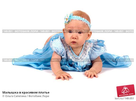 Малышка в красивом платье, фото № 149051, снято 6 ноября 2007 г. (c) Ольга Сапегина / Фотобанк Лори