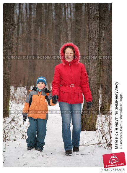 Мам и сын идут  по зимнему лесу, фото № 516915, снято 13 сентября 2017 г. (c) Losevsky Pavel / Фотобанк Лори