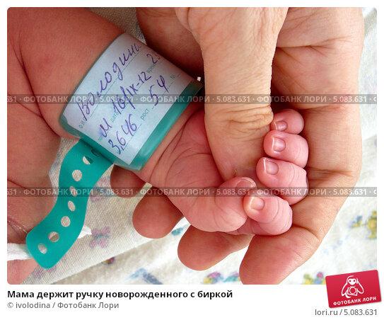 Купить «Мама держит ручку новорожденного с биркой», фото № 5083631, снято 25 сентября 2012 г. (c) ivolodina / Фотобанк Лори