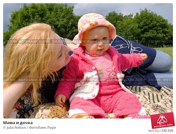 Мама и дочка, фото № 330939, снято 15 июня 2008 г. (c) Julia Nelson / Фотобанк Лори