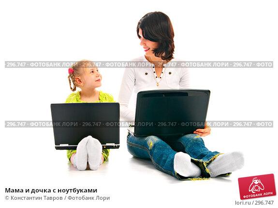 Мама и дочка с ноутбуками, фото № 296747, снято 6 марта 2008 г. (c) Константин Тавров / Фотобанк Лори